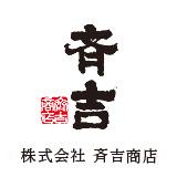 株式会社 斉吉商店